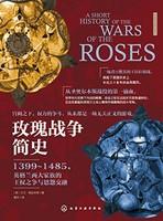 《玫瑰戰爭簡史》Kindle電子書