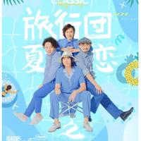 2019咪咕音樂現場旅行團專場  上海站