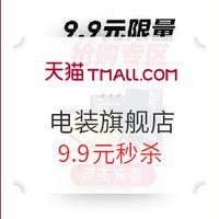 天猫精选 电装旗舰店 9.9元秒杀专区