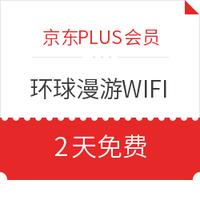 京東PLUS會員 : 120國通用,環球漫游WIFI