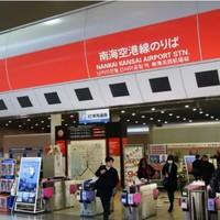 值友專享 : 大阪南海電鐵車票 日本關西機場-難波站