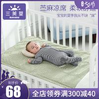 三美婴 婴儿凉席