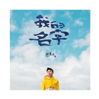 焦邁奇:首張原創專輯《我的名字》CD(京東專賣)