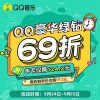 騰訊QQ音樂豪華qq綠鉆會員vip年卡