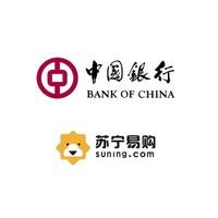 移動專享、雙11預告 : 中國銀行 X 蘇寧易購  借記卡雙11活動
