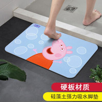 【京東秒殺】【雙11主推日專場】硅藻泥地墊小豬佩奇浴室吸水防滑墊