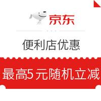 移动端:京东支付  每日便利店支付优惠