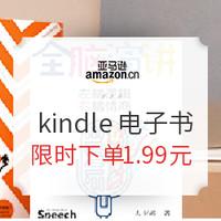促销活动:亚马逊中国 kindle电子书促销