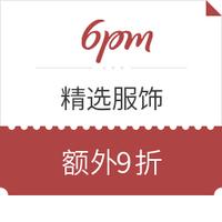 促销活动:6PM 精选服饰 全场大促