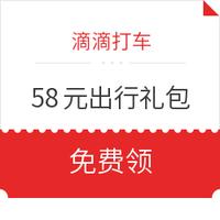 限南京:領滴滴打車58元出行禮包