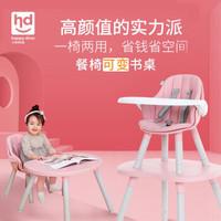 小龍哈彼蘑菇餐椅嬰兒童桌椅兩用