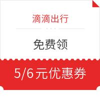 移動專享、限華東 : 領滴滴出行 *3件