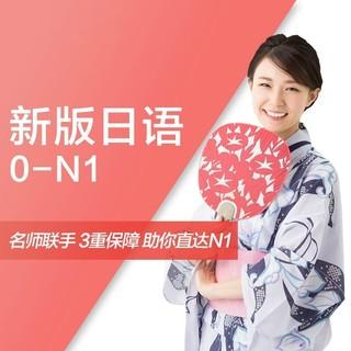沪江网校 新版日语零基础至高级【0-N1签约名师开学季特价班】
