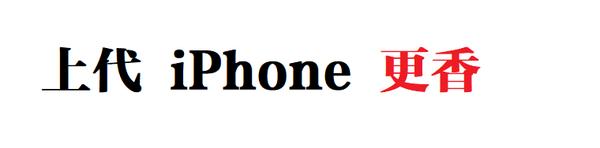 iPhone XR 官降至 4799 元起,新 iPad 7 竟然用老款处理器,上代机型更香!