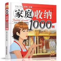 《家庭收纳1000例》彩色版