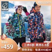 思凱樂戶外3M新雪麗絨滑雪服男女防水保暖印花沖鋒衣