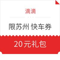 移動專享 : 限蘇州 滴滴快車券20元禮包