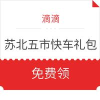 移動專享 : 限蘇北五市 66元滴滴快車禮包