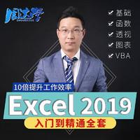 Excel 2019全套視頻教程