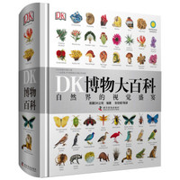 《DK博物大百科——自然界的视觉盛宴》+凑单品