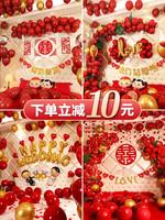 浪漫婚礼结婚装饰婚庆用品大全套餐卧室新房创意婚房布置套装气球