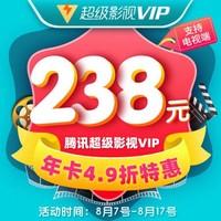騰訊視頻超級影視vip會員12個月云視聽極光電視TV會員一年卡年費 支持電視觀看