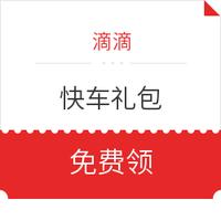 移動專享 : 限浙江安徽 20元滴滴快車禮包