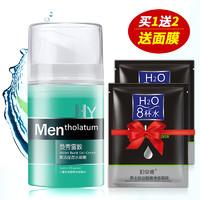 Mentholatum 曼秀雷敦 男士护肤品套装 激活保湿水凝霜