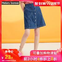 美特斯邦威半身裙女2018夏季款女韩版高腰A字裙牛仔半身裙