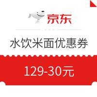京东 水饮米面优惠券