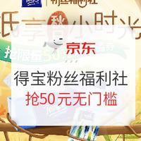 京东 得宝自营旗舰店 粉丝福利社
