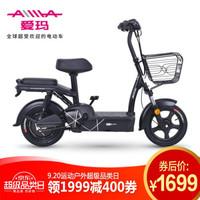 20日0点:爱玛(AIMA)小蜜豆 电动车 代步电瓶车 48V简约踏板车 时尚配色 全国联保 亚黑 铅酸