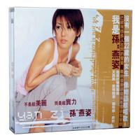 《孫燕姿 :yan zi》同名專輯 2000 首張專輯(CD)