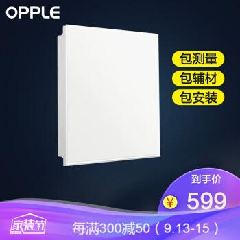 OPPLE 4平米集成吊顶铝扣板包安装 4㎡厨房阳台扣板套餐 特惠款 皎月悠悠 4㎡(包安装)