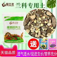 蘭花專用土蘭花營養土家用透氣種植蝴蝶君子蘭鐵皮石斛松樹皮植料