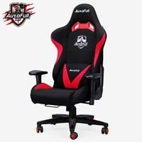 AutoFull 傲风 荣耀之盾 人体工学电脑椅电竞椅