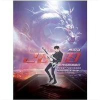 """13點08開售 : 王力宏""""龍的傳人2060""""世界巡回演唱會  貴陽站"""