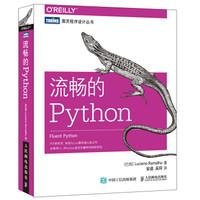 《流暢的Python》圖靈程序設計叢書