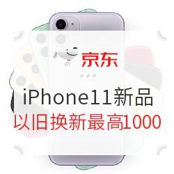 京东 苹果 iPhone 11系列新品预售,以旧换新享补贴