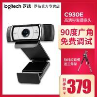 Logitech 羅技 C930E 高清攝像頭