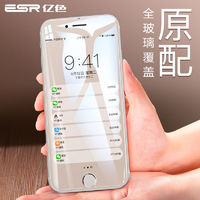 ESR 亿色 iPhone 6-11 Pro Max全系列 非全屏钢化膜