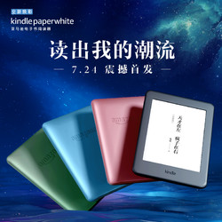 Kindle Paperwhite4 全新焕彩美装上市(3色)