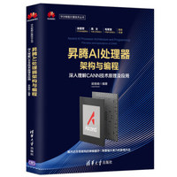 新品发售:《昇腾AI处理器架构与编程:深入理解CANN技术原理及应用》