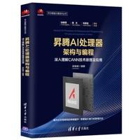 华为智能计算技术丛书:《昇腾AI处理器架构与编程:深入理解CANN技术原理及应用》