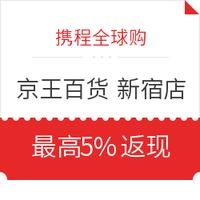 旅游線下優惠券 : 日本 京王百貨(新宿店)消費即享最高5%返現優惠券