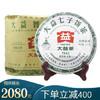 TAETEA 大益 普洱茶 生茶 2010年7542 青餅 357g*7餅