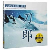 《刀郎:2002年的第一場雪 2004專輯 CD》