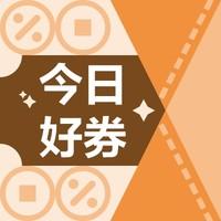 今日好券|9.22上新:京東PLUS會員 每月可領1張3元無門檻快遞券
