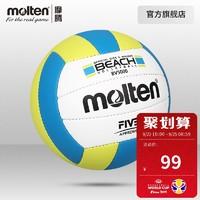 摩騰官方 molten摩騰排球BV5000沙灘排球PU軟式比賽訓練用球