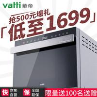 VATTI 華帝 ZKMB-28GB17 28L 蒸烤箱